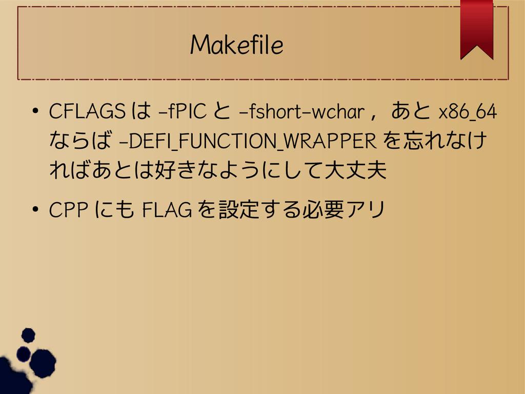 Makefile ● CFLAGS は -fPIC と -fshort-wchar ,あと x...