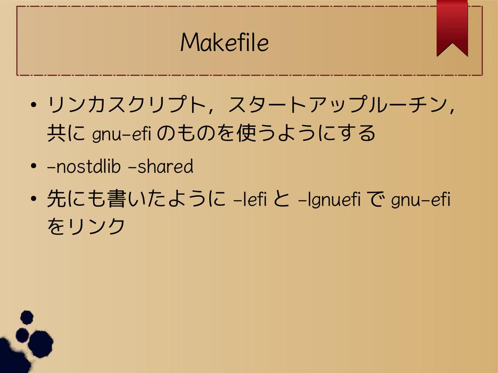 Makefile ● リンカスクリプト,スタートアップルーチン, 共に gnu-efi のもの...