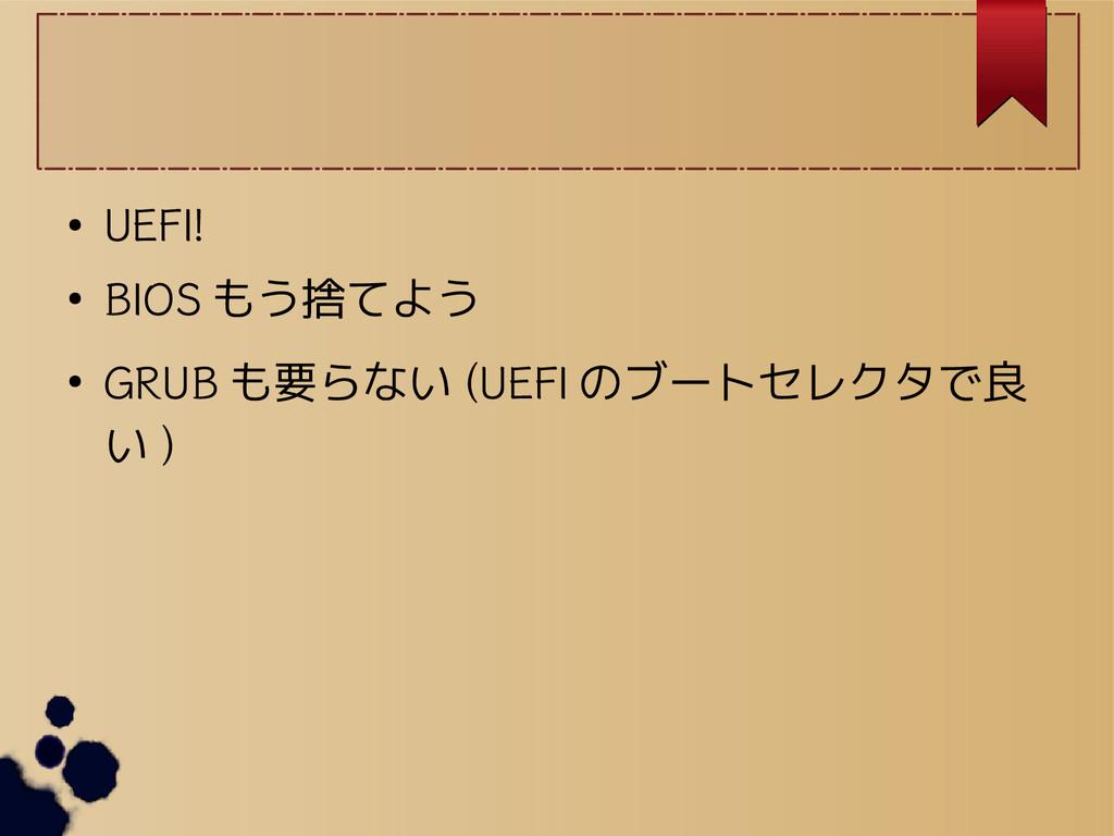 ● UEFI! ● BIOS もう捨てよう ● GRUB も要らない (UEFI のブートセレ...