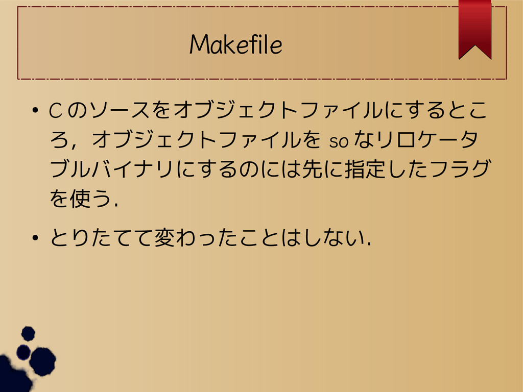 Makefile ● C のソースをオブジェクトファイルにするとこ ろ,オブジェクトファイルを...