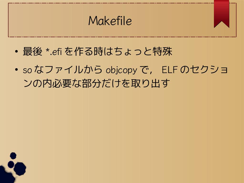 Makefile ● 最後 *.efi を作る時はちょっと特殊 ● so なファイルから ob...