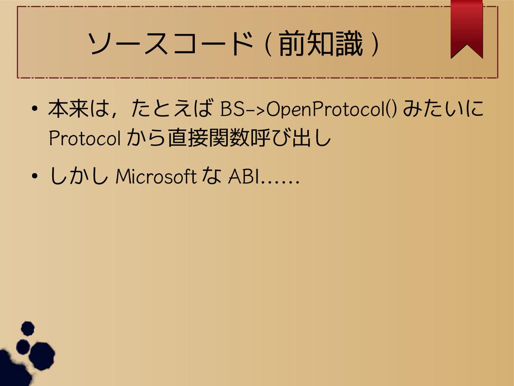 ソースコード ( 前知識 ) ● 本来は,たとえば BS->OpenProtocol() みた...
