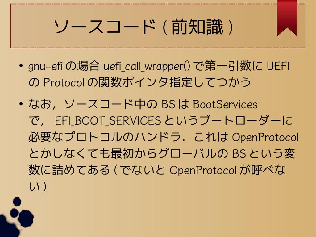 ソースコード ( 前知識 ) ● gnu-efi の場合 uefi_call_wrapper(...
