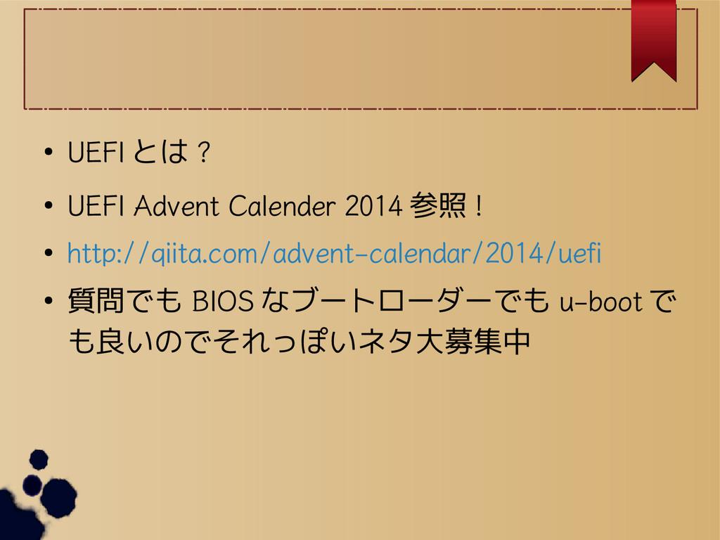 ● UEFI とは ? ● UEFI Advent Calender 2014 参照 ! ● ...