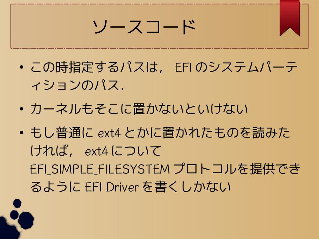 ソースコード ● この時指定するパスは, EFI のシステムパーテ ィションのパス. ● カー...