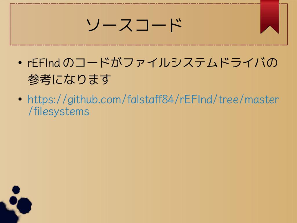 ソースコード ● rEFInd のコードがファイルシステムドライバの 参考になります ● ht...