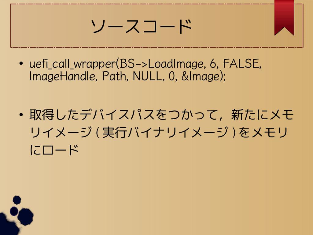 ソースコード ● uefi_call_wrapper(BS->LoadImage, 6, FA...