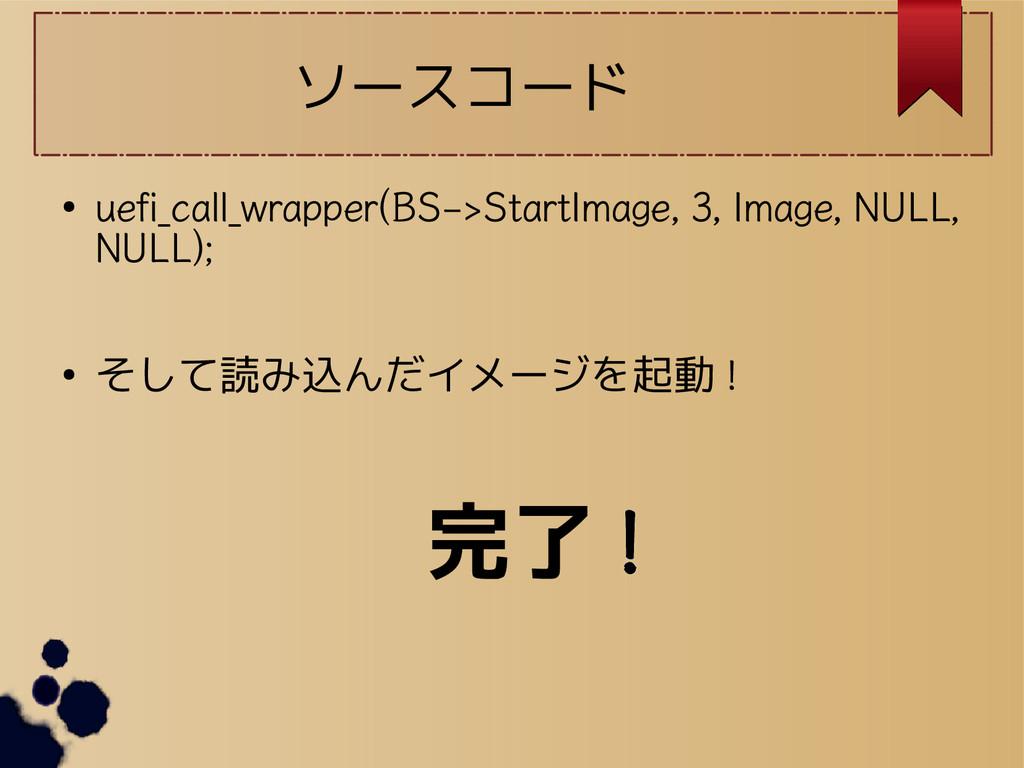ソースコード ● uefi_call_wrapper(BS->StartImage, 3, I...