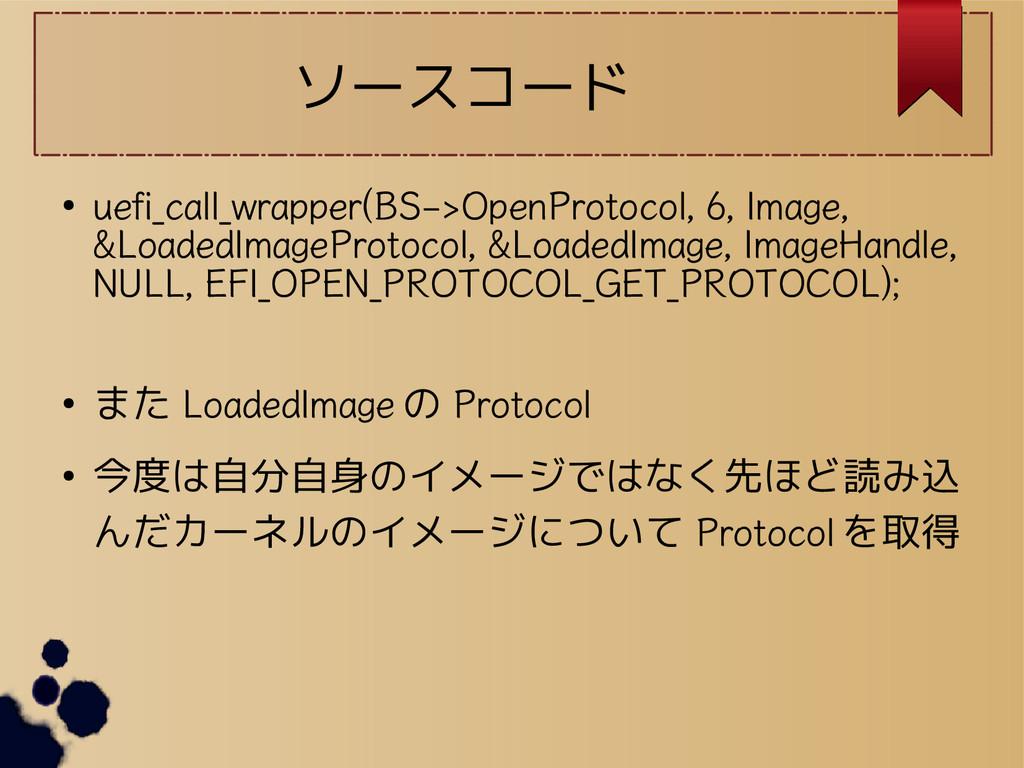 ソースコード ● uefi_call_wrapper(BS->OpenProtocol, 6,...