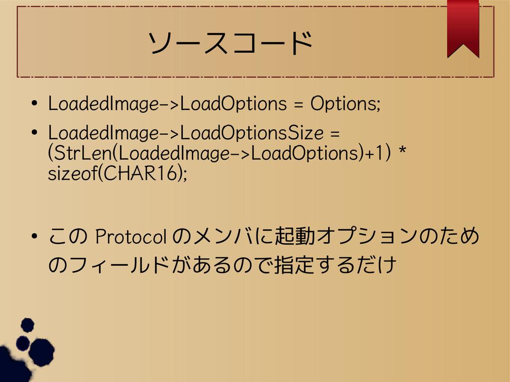 ソースコード ● LoadedImage->LoadOptions = Options; ● ...