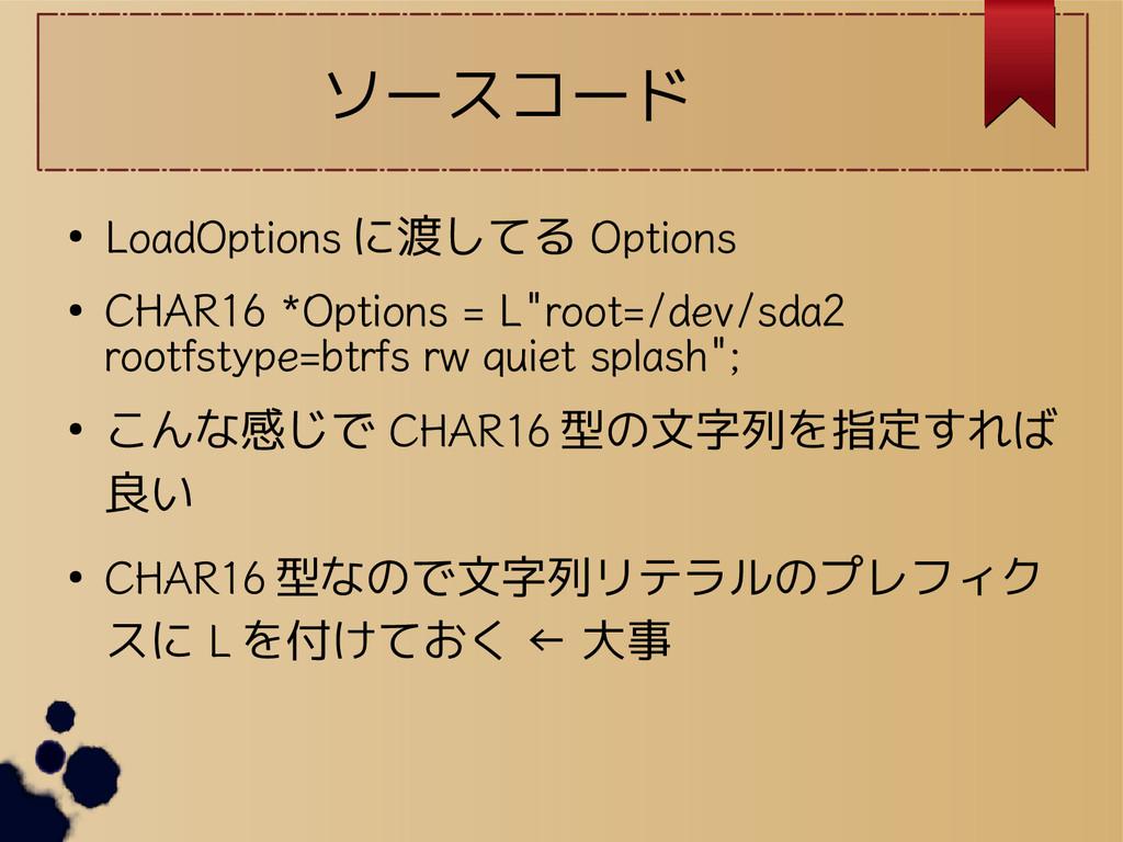 ソースコード ● LoadOptions に渡してる Options ● CHAR16 *Op...