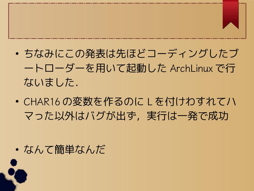 ● ちなみにこの発表は先ほどコーディングしたブ ートローダーを用いて起動した ArchLinu...