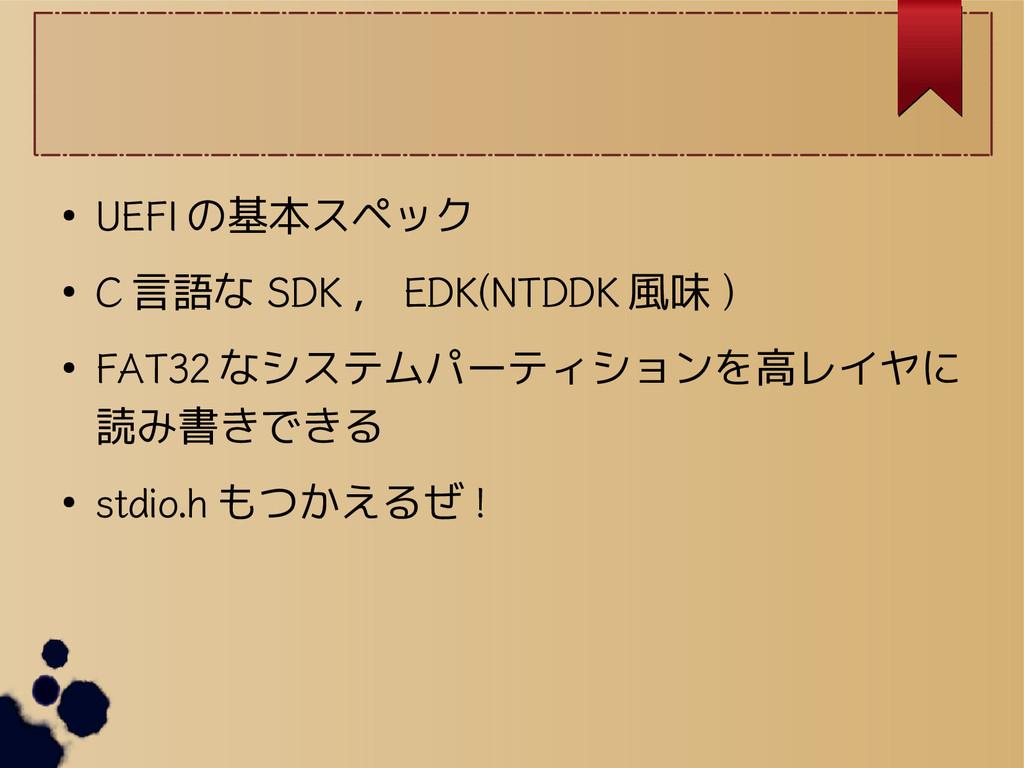 ● UEFI の基本スペック ● C 言語な SDK , EDK(NTDDK 風味 ) ● F...