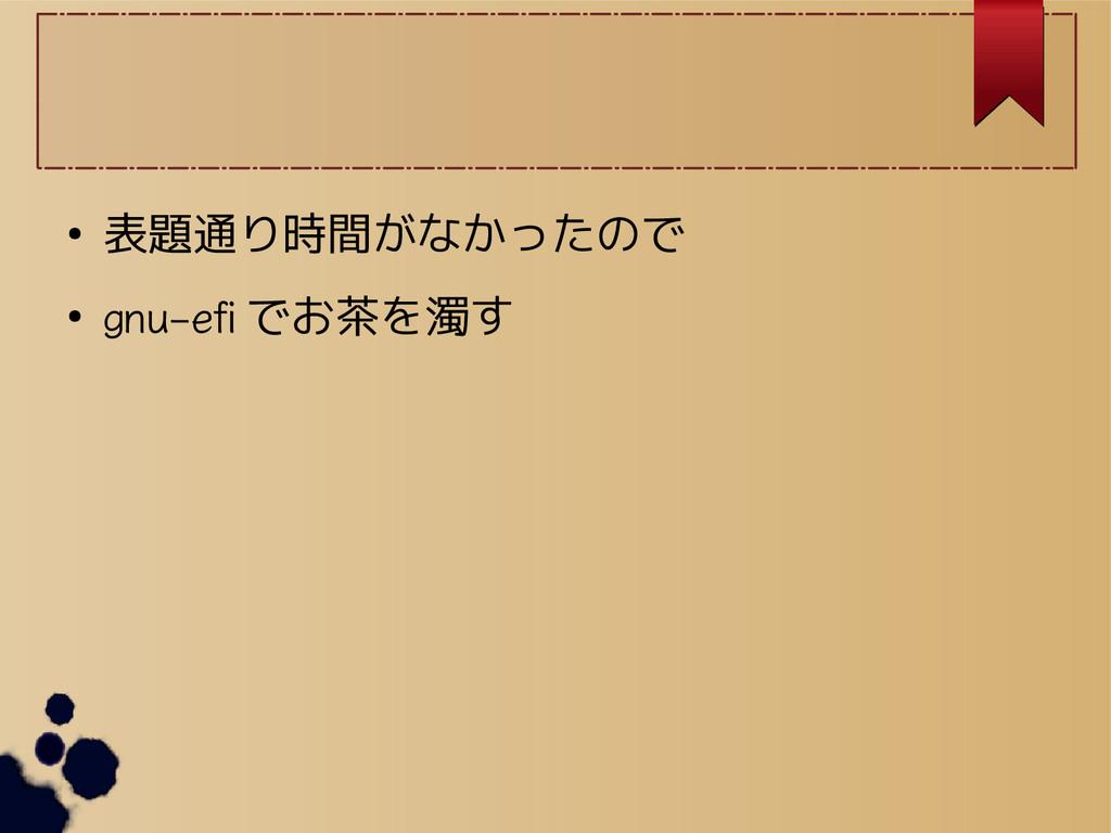 ● 表題通り時間がなかったので ● gnu-efi でお茶を濁す