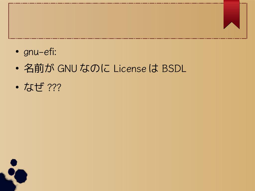 ● gnu-efi: ● 名前が GNU なのに License は BSDL ● なぜ ???