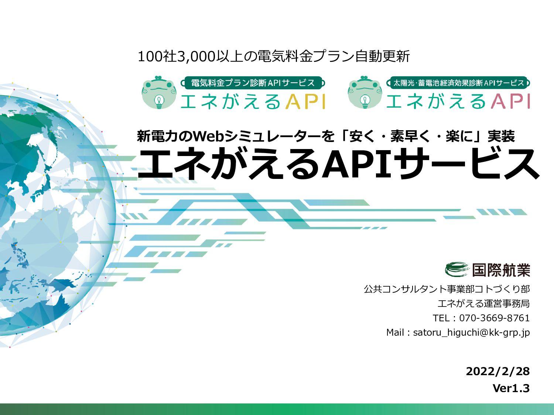 新電力のWebシミュレーターを「安く・素早く・楽に」実装 エネがえるAPIサービス 100社3...