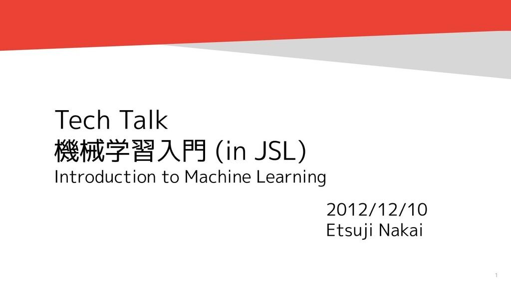 1 Tech Talk 機械学習入門 (in JSL) Introduction to Mac...