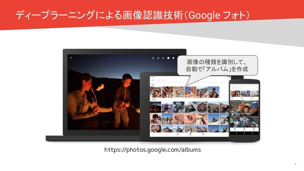 ディープラーニングによる画像認識技術(Google フォト) 4 画像の種類を識別して、 自動...