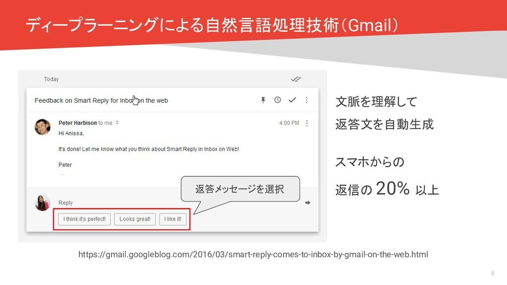 ディープラーニングによる自然言語処理技術(Gmail) https://gmail.googl...