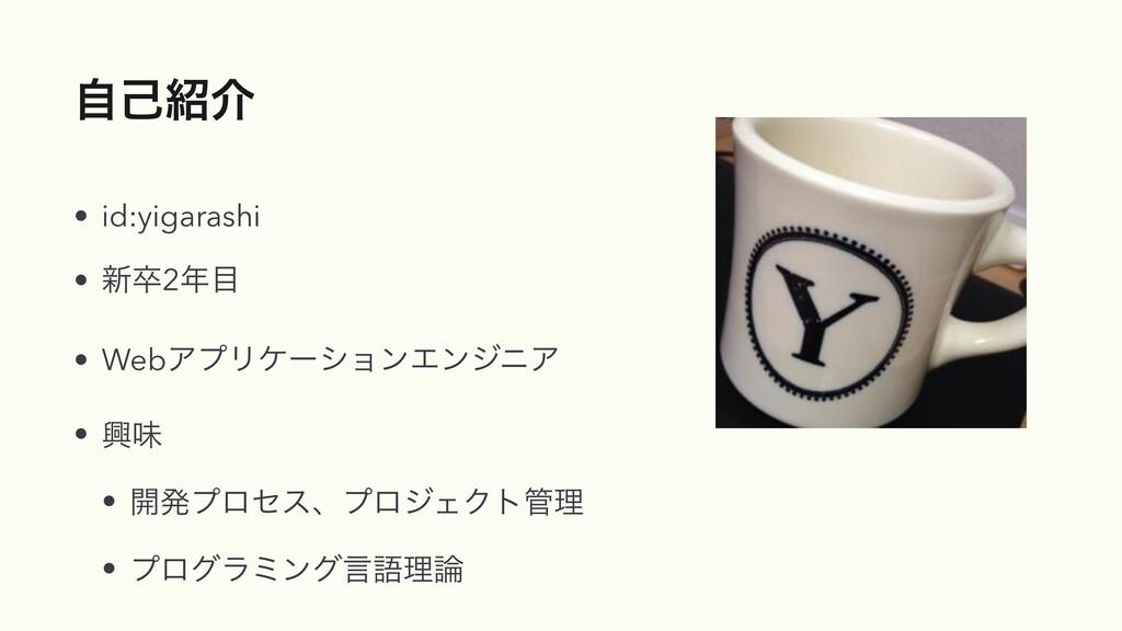 ࣗݾհ • id:yigarashi • ৽ଔ2 • WebΞϓϦέʔγϣϯΤϯδχΞ ...