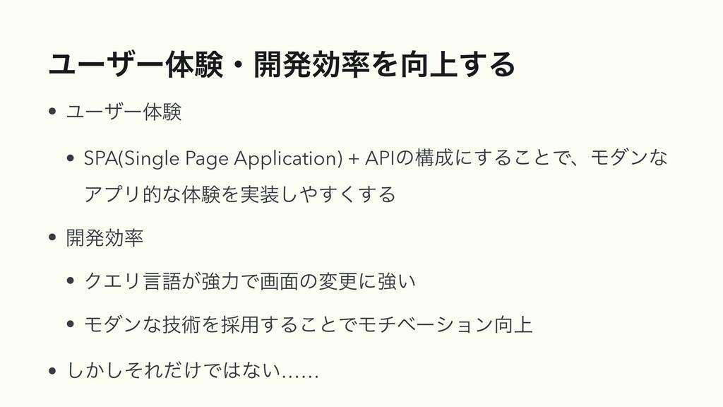 Ϣʔβʔମݧɾ։ൃޮΛ্͢Δ • Ϣʔβʔମݧ • SPA(Single Page App...