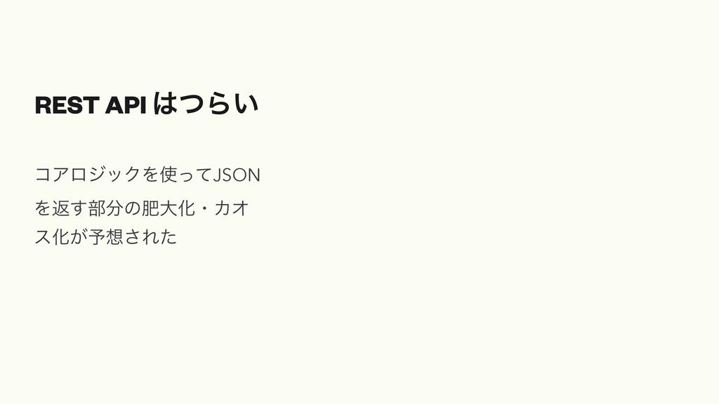 REST API ͭΒ͍ ίΞϩδοΫΛͬͯJSON Λฦ͢෦ͷංେԽɾΧΦ εԽ͕༧...
