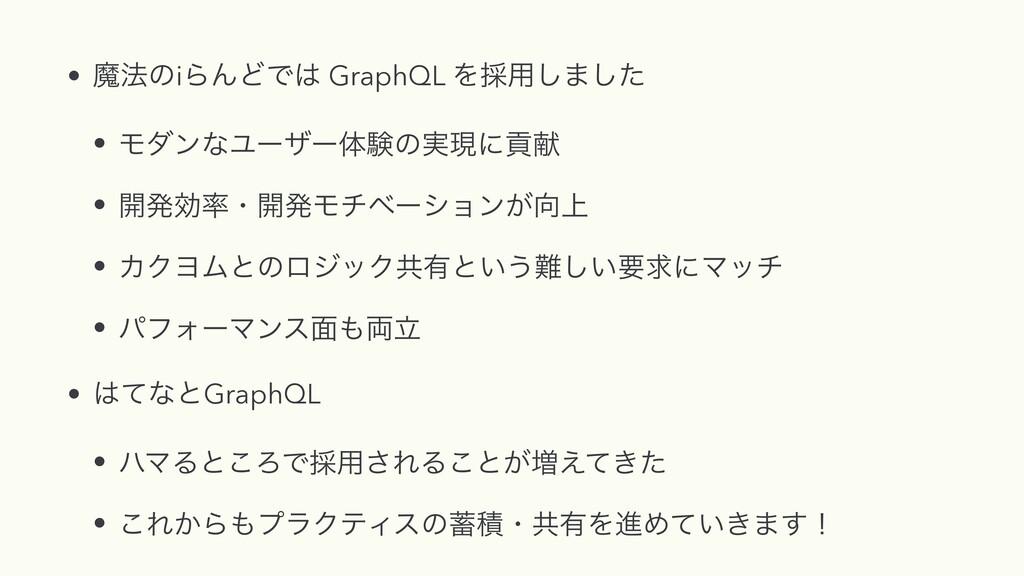 • ຐ๏ͷiΒΜͲͰ GraphQL Λ࠾༻͠·ͨ͠ɹ • ϞμϯͳϢʔβʔମݧͷ࣮ݱʹߩݙ...