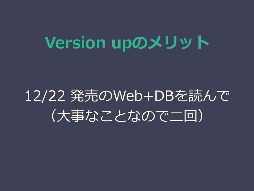 Version upのメリット 12/22 発売のWeb+DBを読んで (大事なことなので二回)