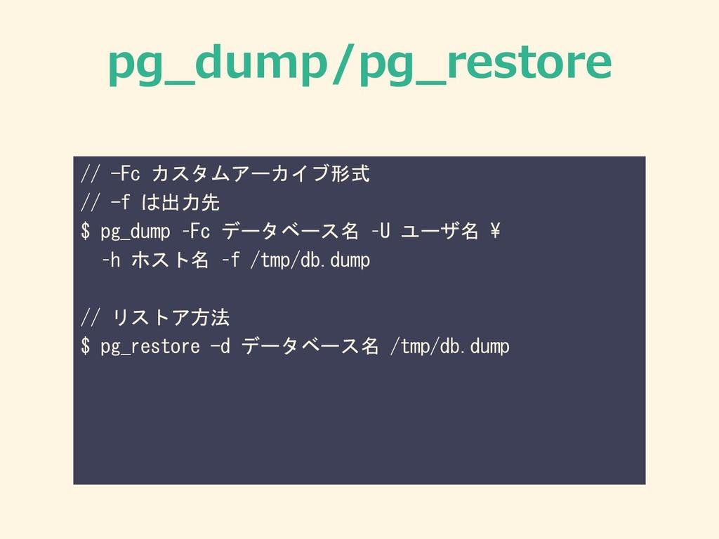 pg_dump/pg_restore // -Fc カスタムアーカイブ形式 // -f は出力...
