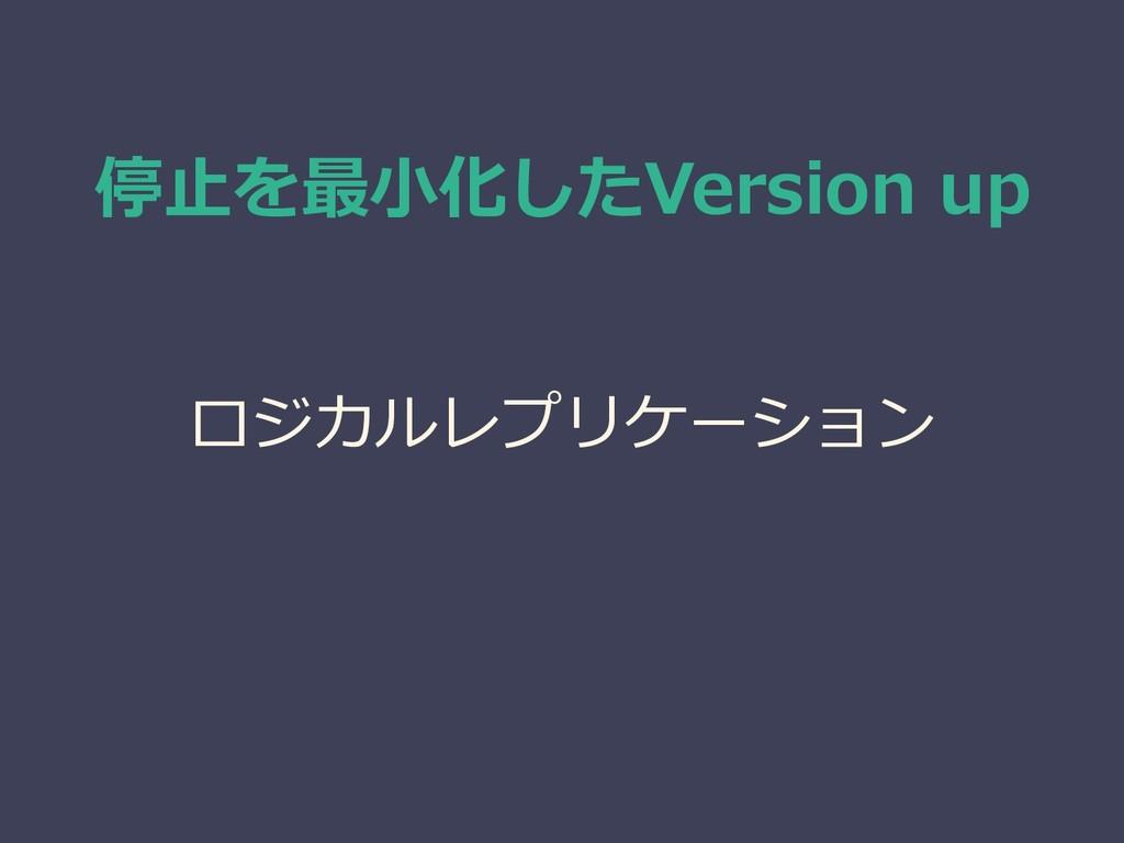 停止を最小化したVersion up ロジカルレプリケーション