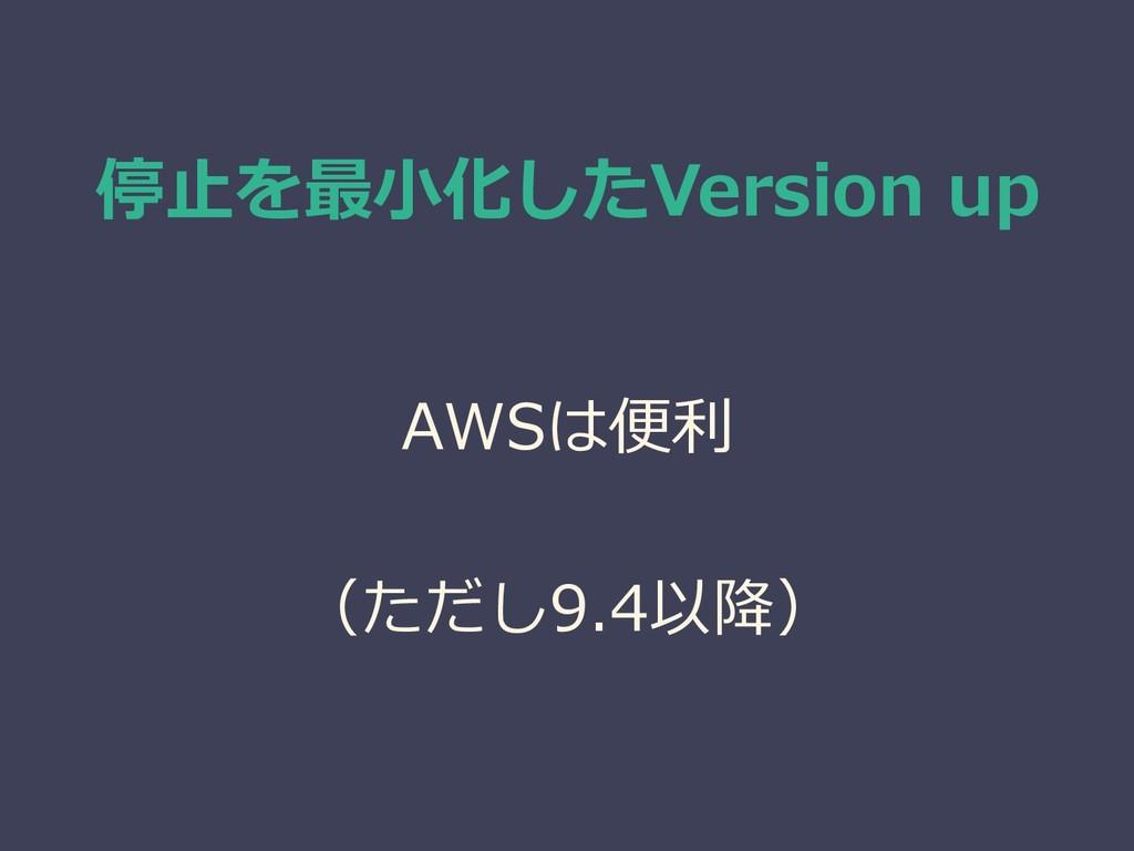 停止を最小化したVersion up AWSは便利 (ただし9.4以降)