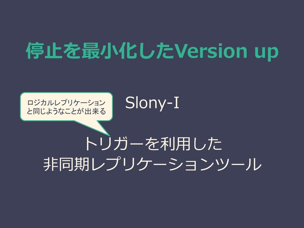 停止を最小化したVersion up Slony-I トリガーを利用した 非同期レプリケーショ...
