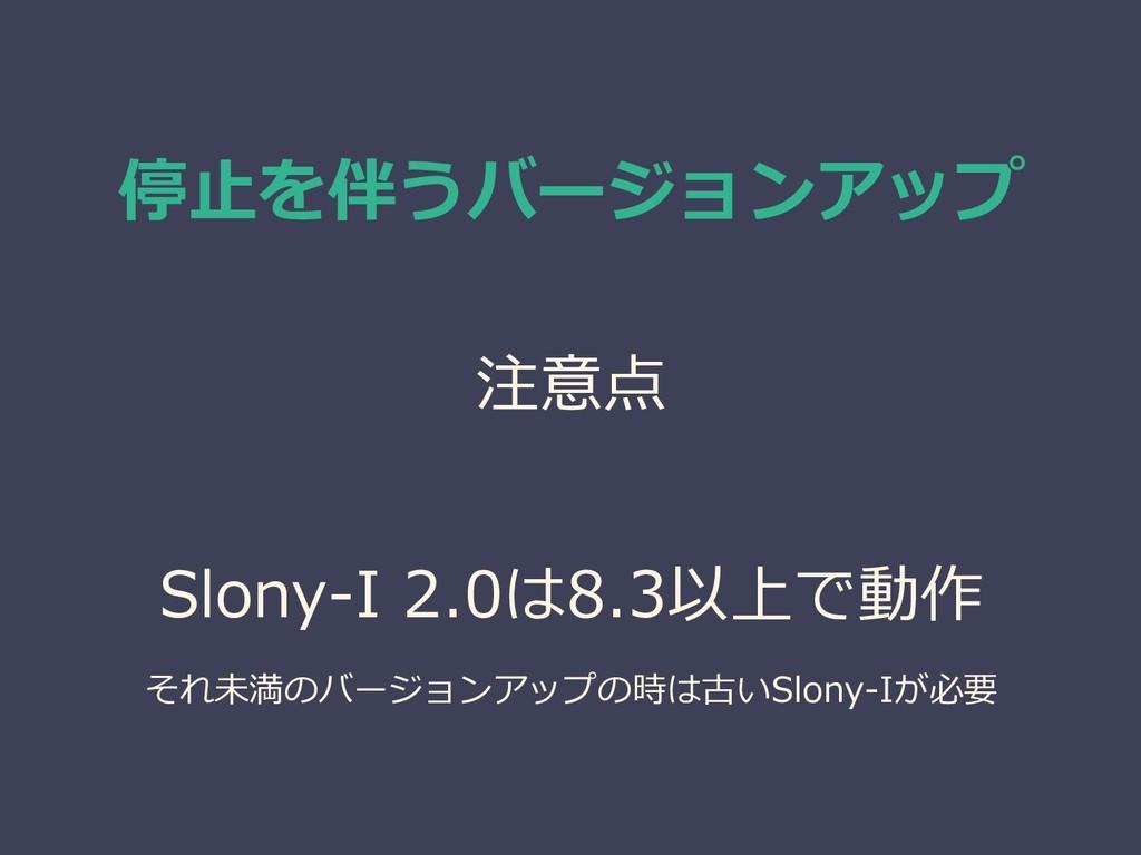 停止を伴うバージョンアップ 注意点 Slony-I 2.0は8.3以上で動作 それ未満のバージ...