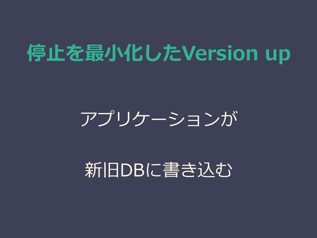 停止を最小化したVersion up アプリケーションが 新旧DBに書き込む