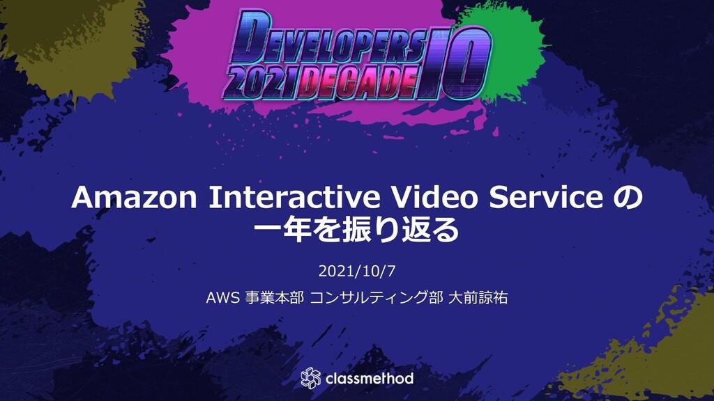 Amazon Interactive Video Service の ⼀年を振り返る 2021...