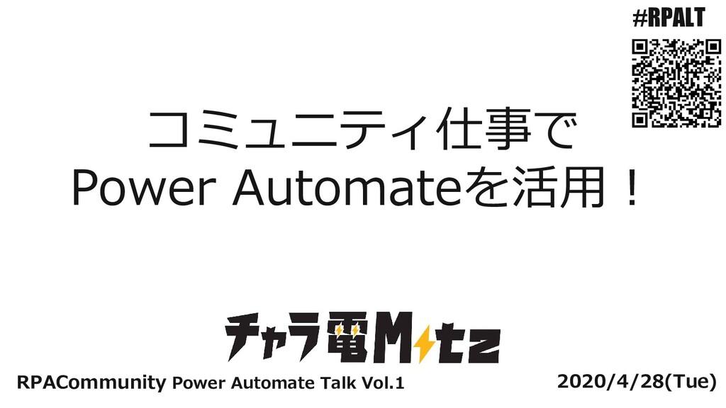 #RPALT コミュニティ仕事で Power Automateを活用! RPACommunit...