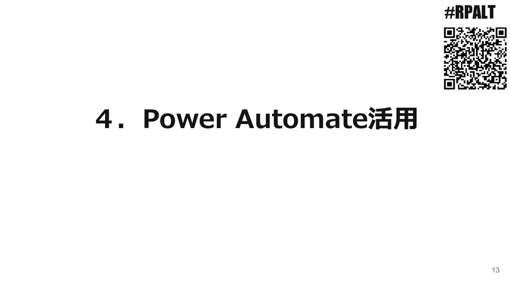 13 4.Power Automate活用 #RPALT