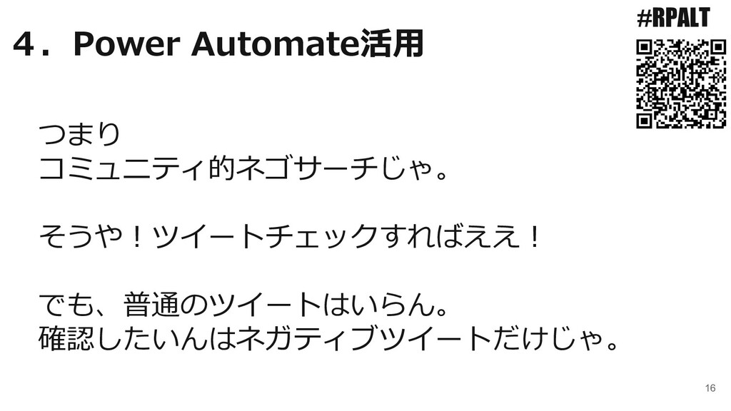 16 #RPALT 4.Power Automate活用 つまり コミュニティ的ネゴサーチじゃ...