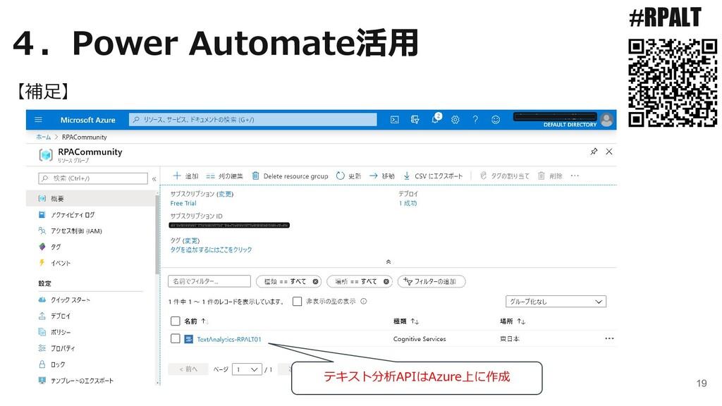 19 #RPALT 【補足】 4.Power Automate活用 テキスト分析APIはAzu...