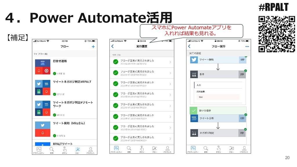 20 #RPALT 【補足】 4.Power Automate活用 スマホにPower Aut...