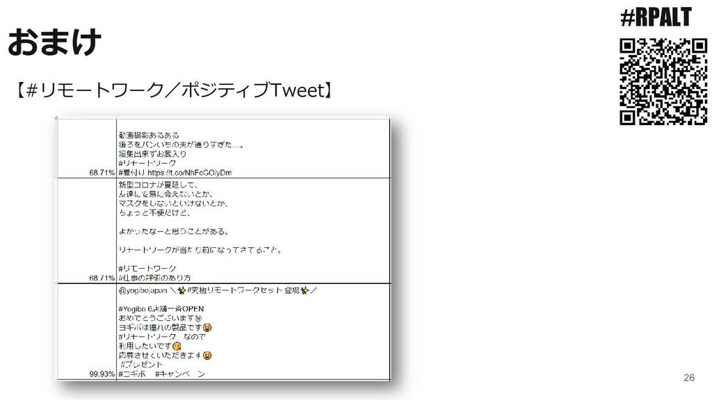 26 #RPALT 【#リモートワーク/ポジティブTweet】 おまけ