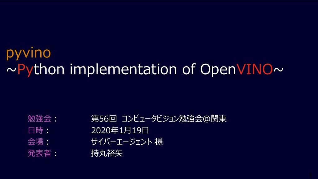 1 pyvino ~Python implementation of OpenVINO~ 勉強...