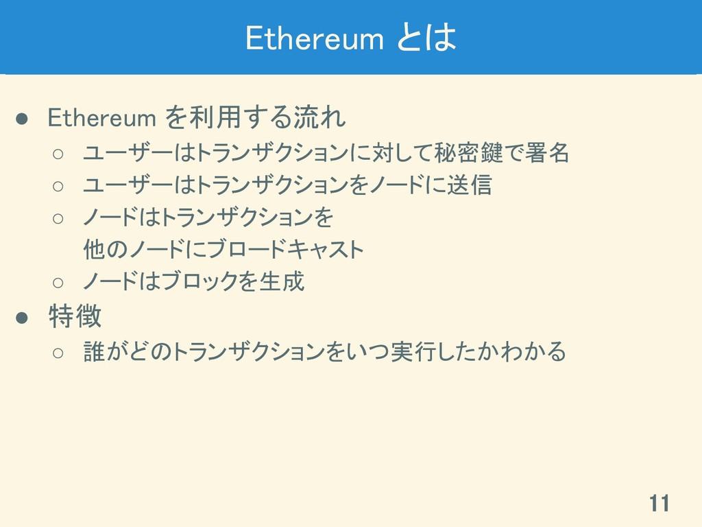 Ethereum とは ● Ethereum を利用する流れ ○ ユーザーはトランザクショ...