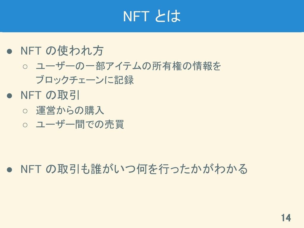 NFT とは ● NFT の使われ方 ○ ユーザーの一部アイテムの所有権の情報を ブロッ...