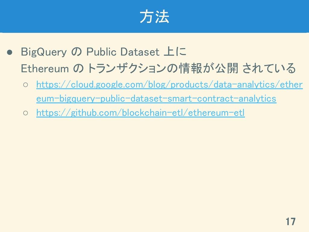 方法 ● BigQuery の Public Dataset 上に Ethereum の ...