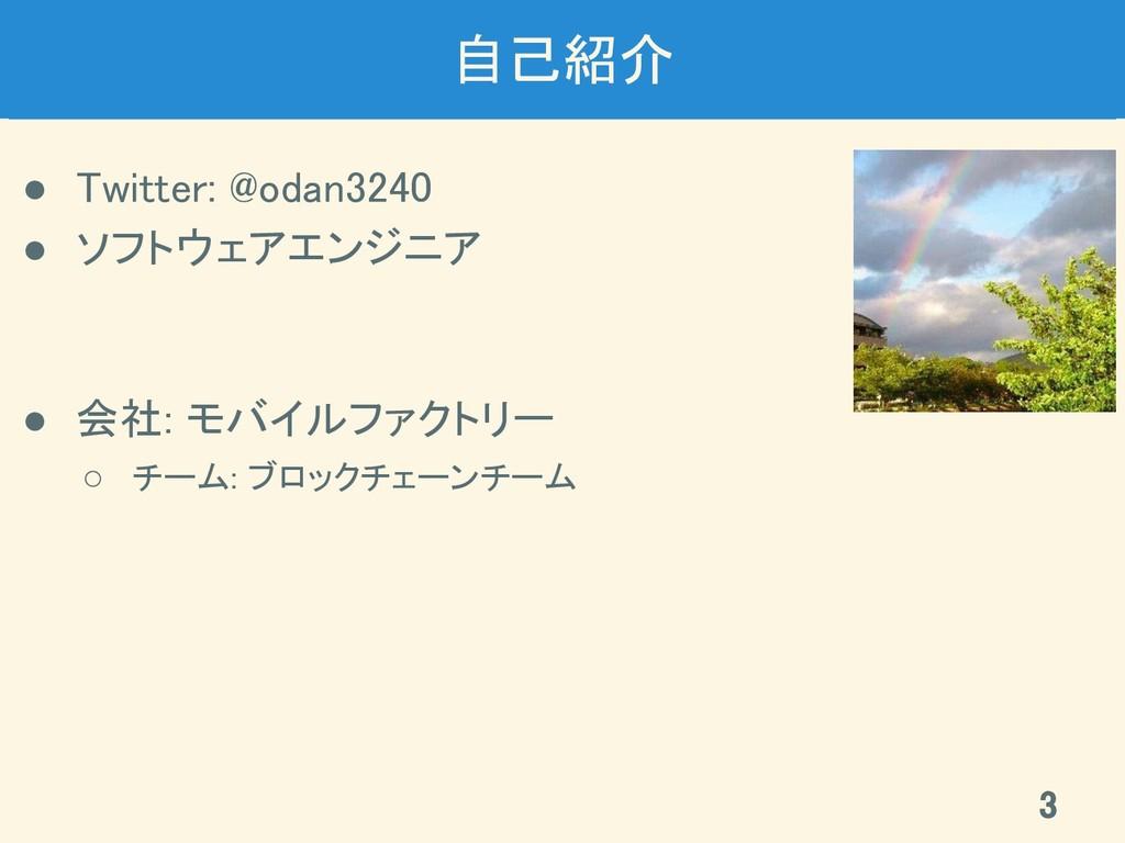 自己紹介 ● Twitter: @odan3240 ● ソフトウェアエンジニア  ● ...
