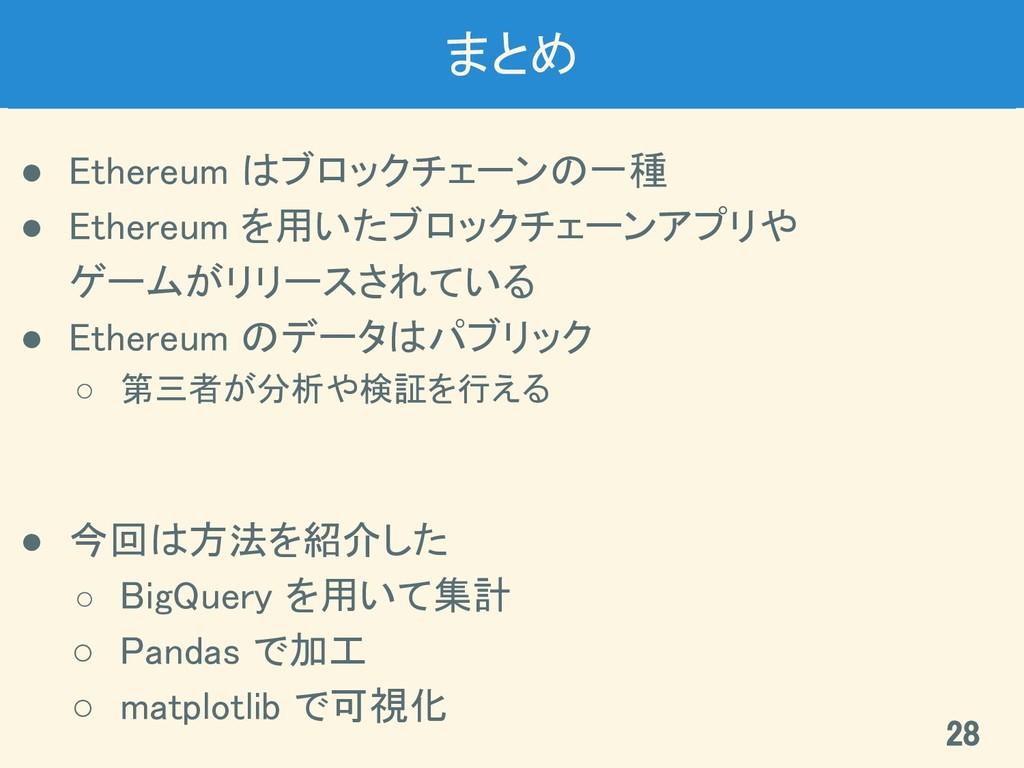 まとめ ● Ethereum はブロックチェーンの一種 ● Ethereum を用いたブロ...