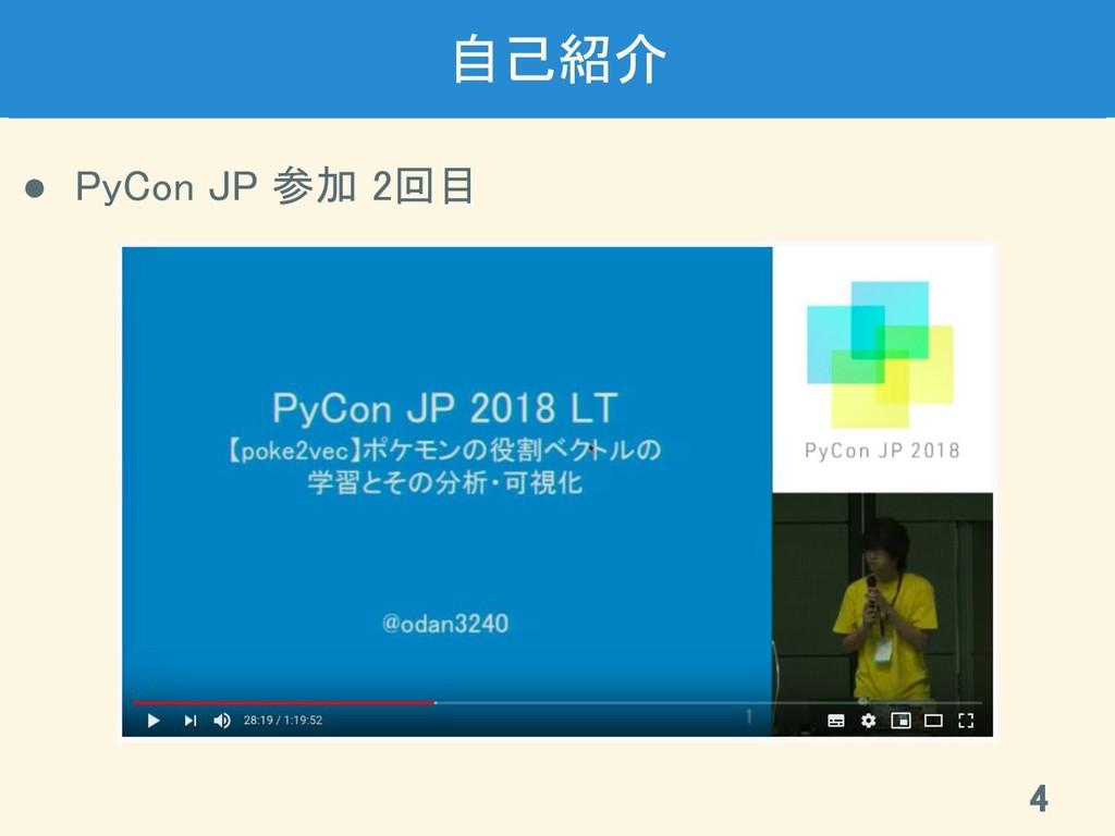 自己紹介 ● PyCon JP 参加 2回目 4
