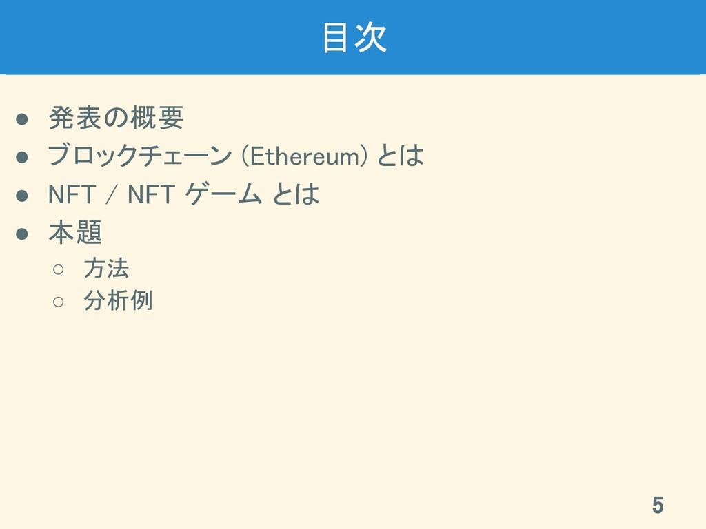 目次 ● 発表の概要 ● ブロックチェーン (Ethereum) とは ● NFT / ...