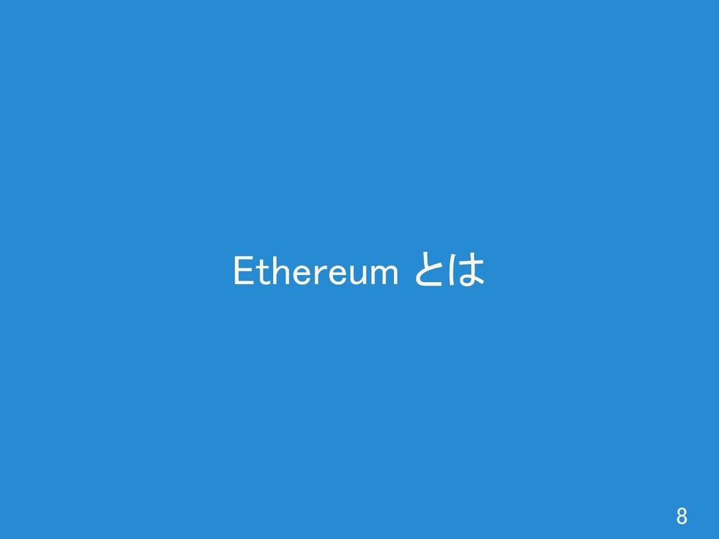 Ethereum とは 8